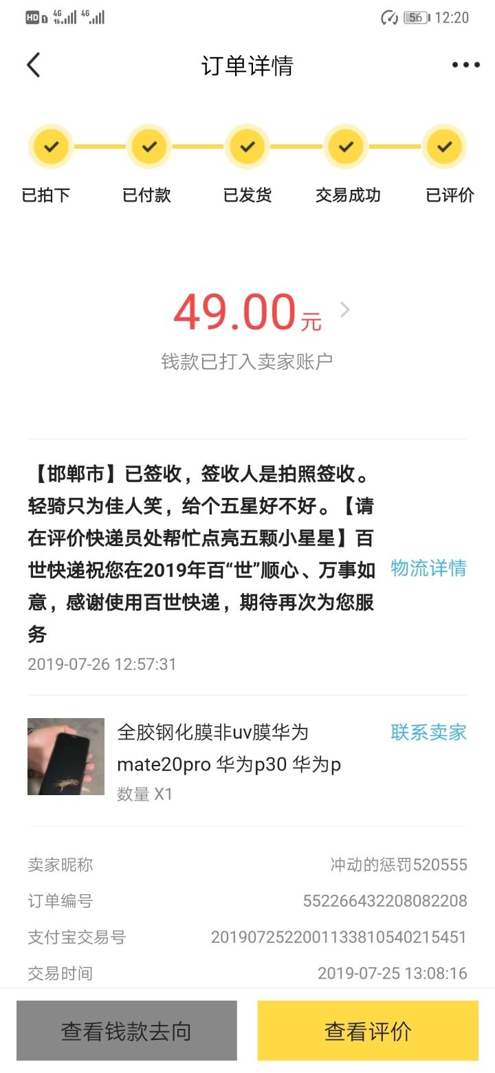 Screenshot_20190727_122017_com.taobao.idlefish.jpg