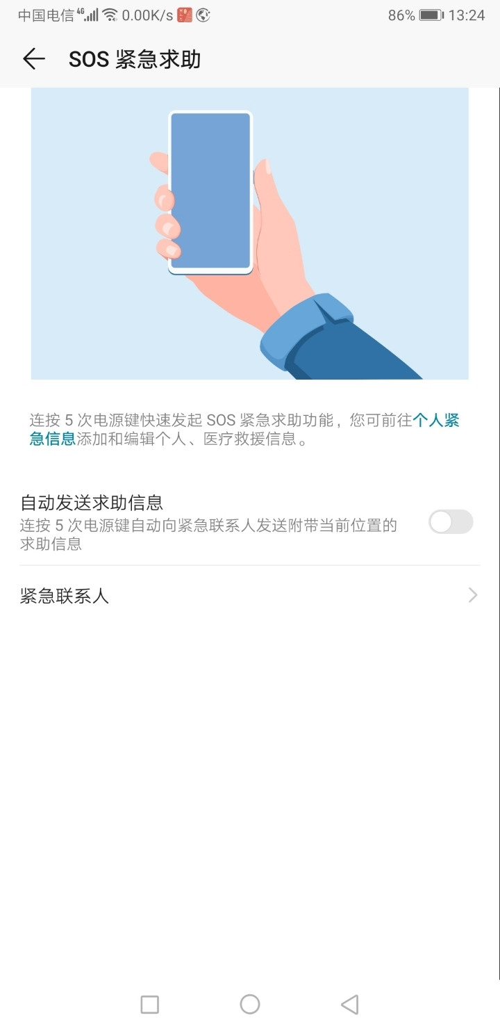 Screenshot_20190727_132423_com.android.emergency.jpg