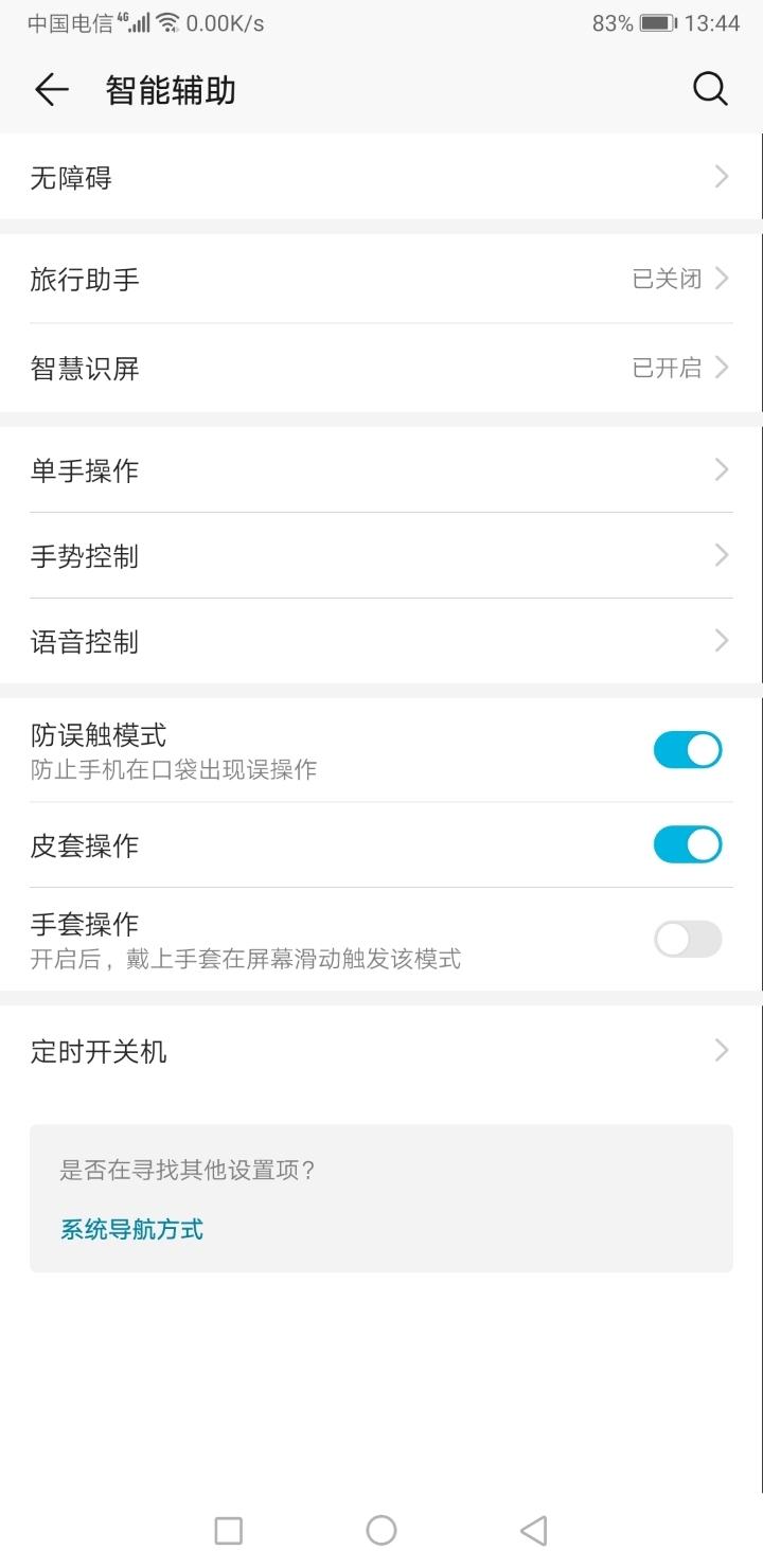 Screenshot_20190727_134417_com.android.settings.jpg