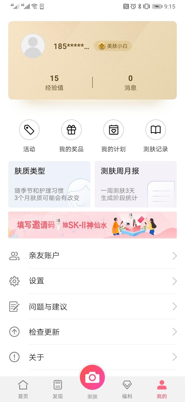 Screenshot_20190728_091509_com.huawei.hwfairy.jpg