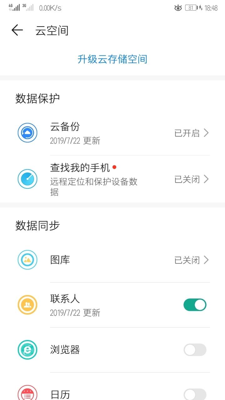 Screenshot_20190729_184851_com.huawei.hidisk.jpg