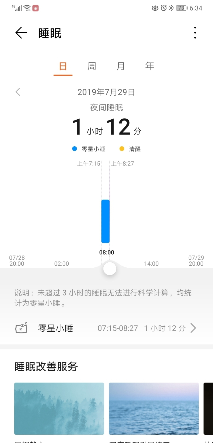 Screenshot_20190729_183405_com.huawei.health.jpg
