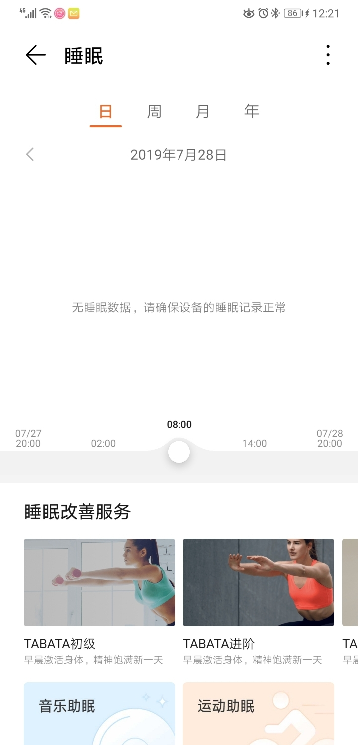 Screenshot_20190728_122101_com.huawei.health.jpg