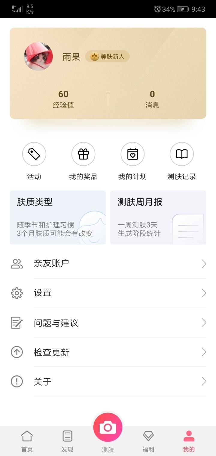 Screenshot_20190729_214305_com.huawei.hwfairy.jpg