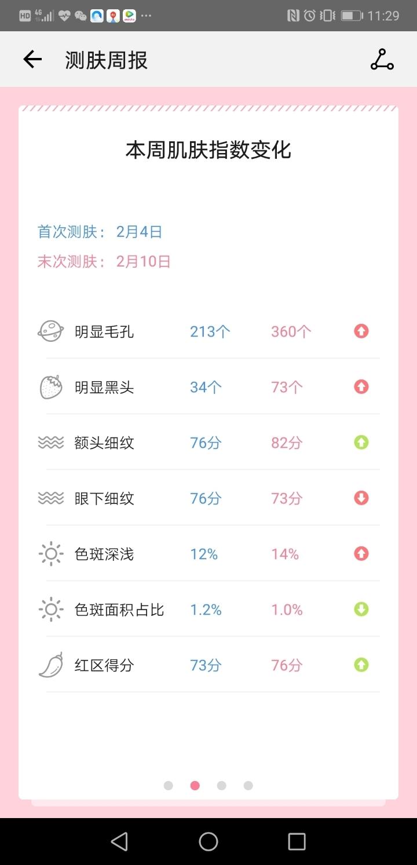 Screenshot_20190721_112909_com.huawei.hwfairy.jpg