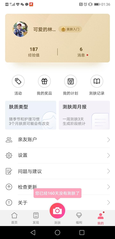 Screenshot_20190721_013626_com.huawei.hwfairy.jpg