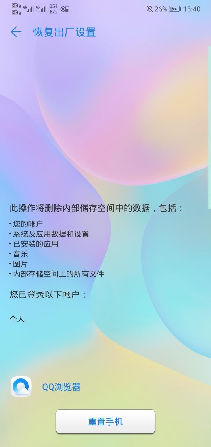 Screenshot_20190730_154009_com.android.settings.jpg