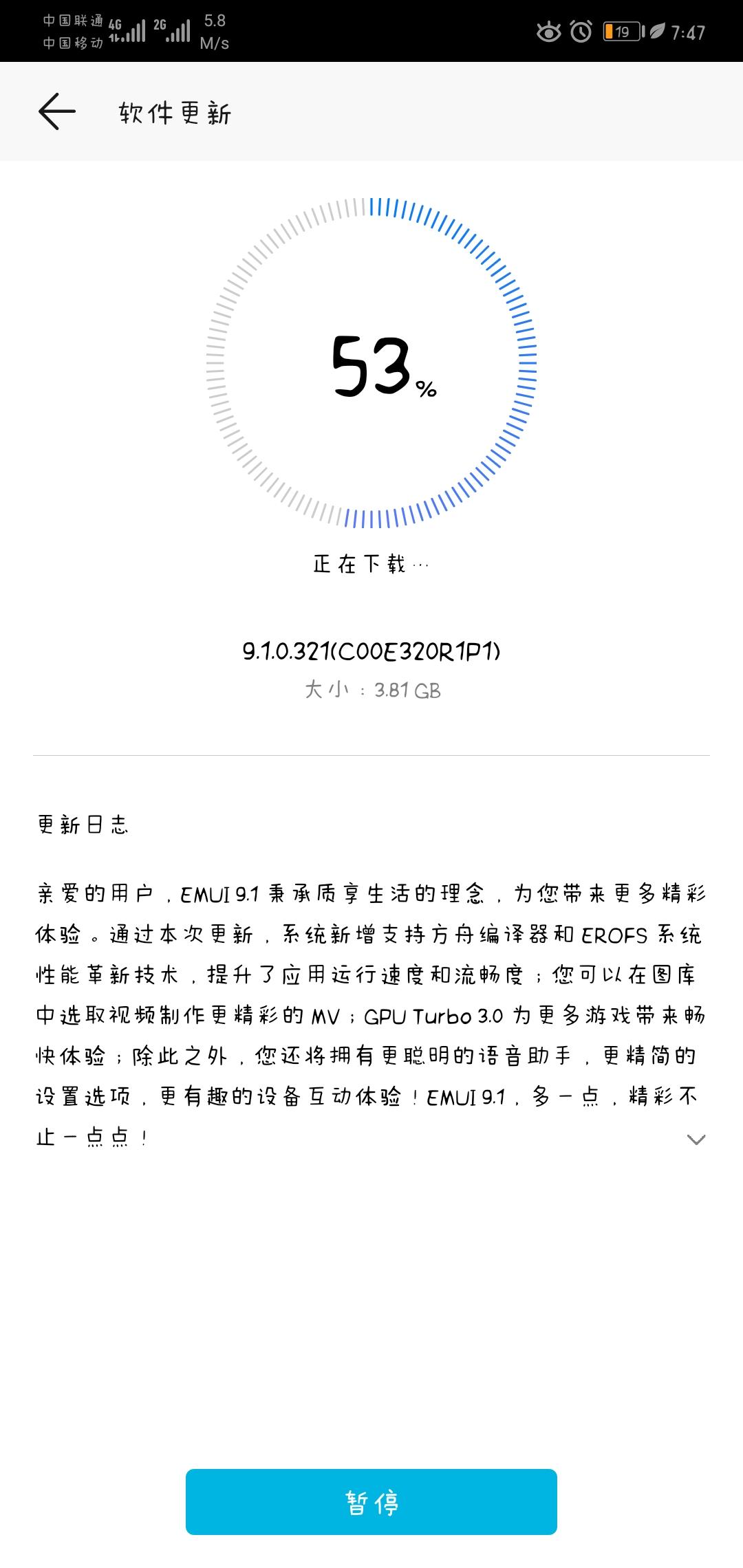 Screenshot_20190730_194713_com.huawei.android.hwouc.jpg
