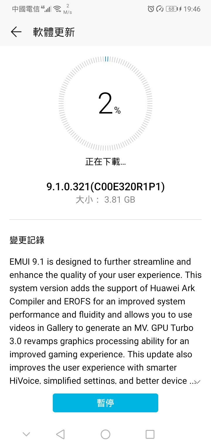 Screenshot_20190730_194659_com.huawei.android.hwouc.jpg