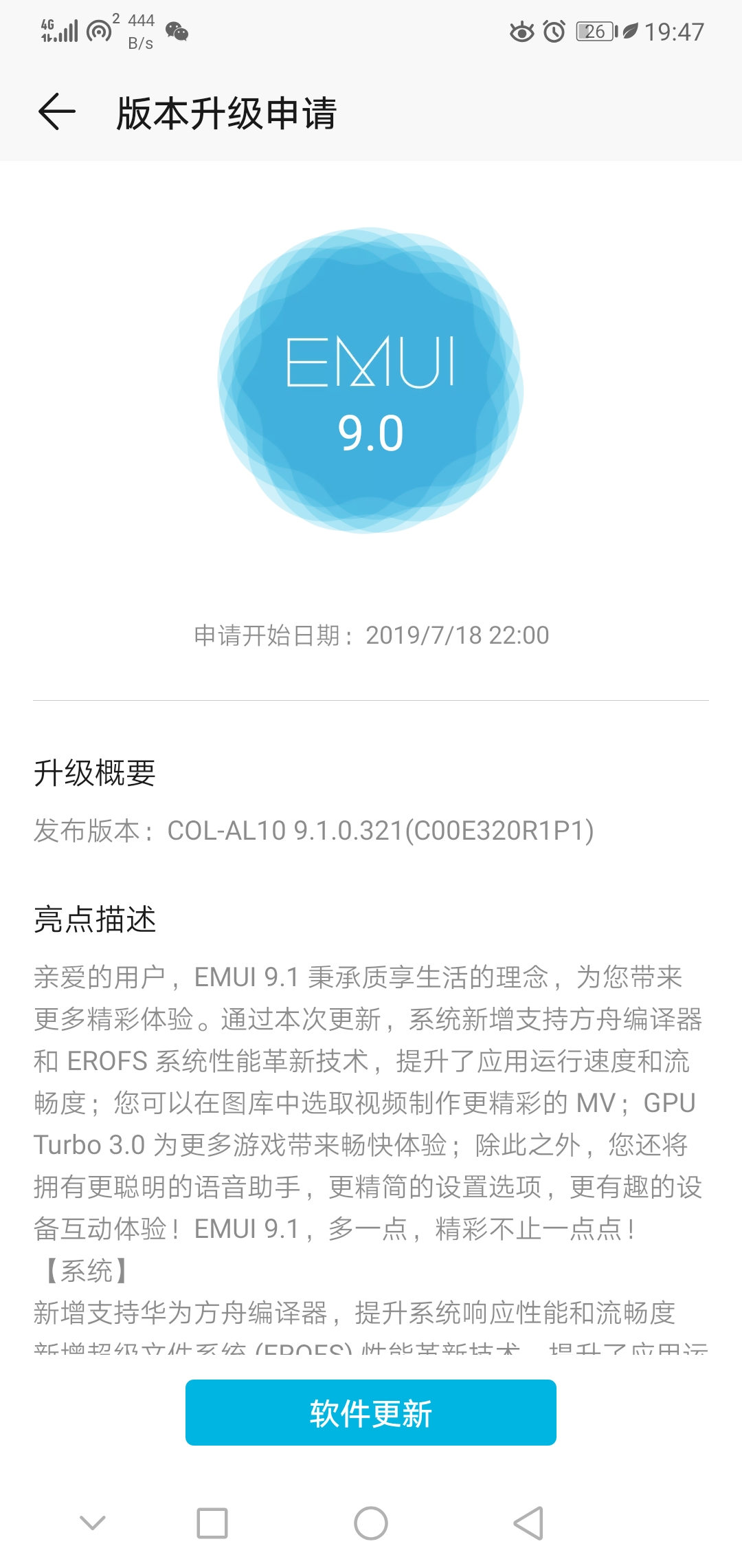 Screenshot_20190730_194728_com.huawei.phoneservice.jpg