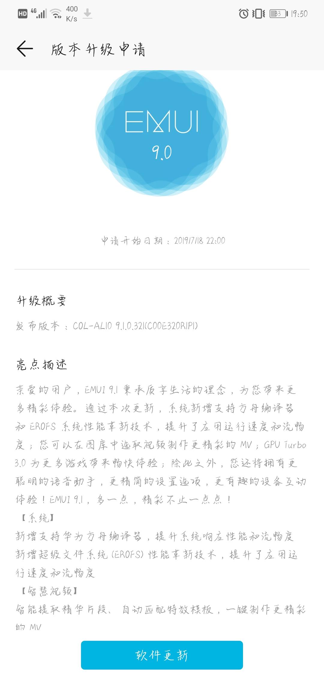 Screenshot_20190730_195017_com.huawei.phoneservice.jpg