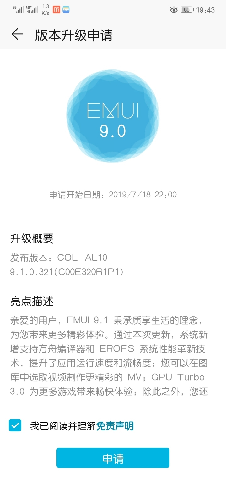 Screenshot_20190730_194313_com.huawei.phoneservice.jpg