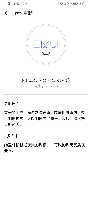 Screenshot_20190730_221722_com.huawei.android.hwouc.jpg