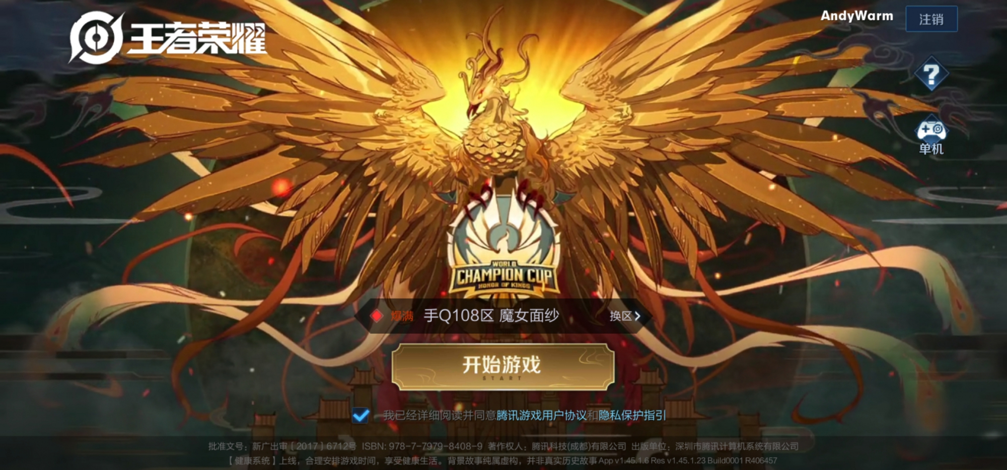 Screenshot_20190730_132022_com.tencent.tmgp.sgame.jpg