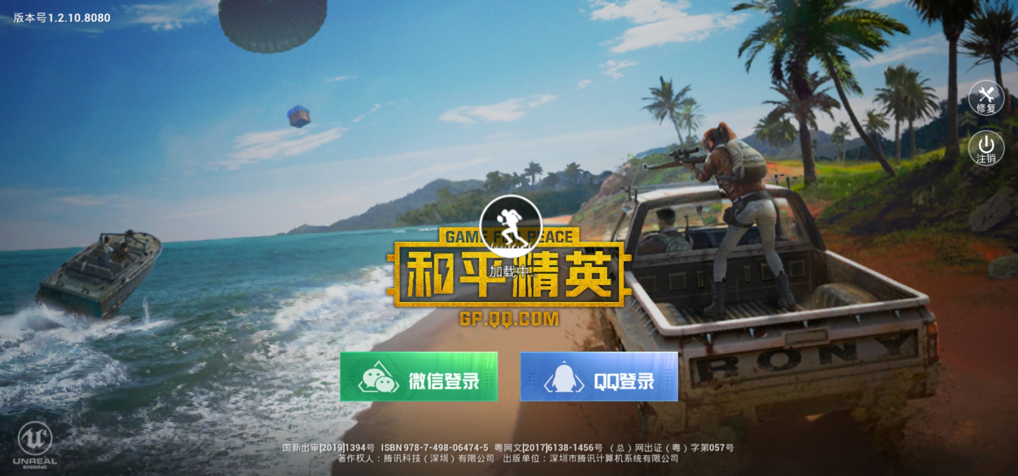 Screenshot_20190729_125500_com.tencent.tmgp.pubgm.jpg