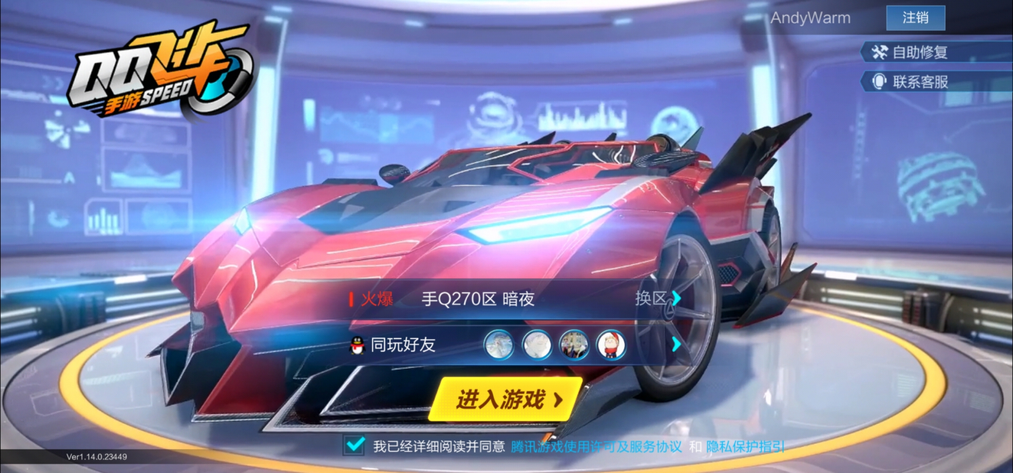 Screenshot_20190729_155352_com.tencent.tmgp.speed.jpg