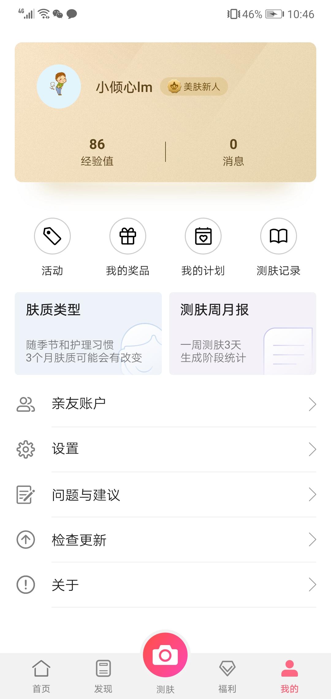 Screenshot_20190730_224617_com.huawei.hwfairy.jpg