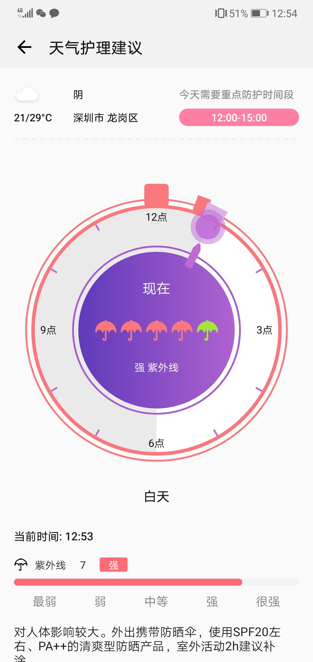 Screenshot_20190730_125400_com.huawei.hwfairy.jpg