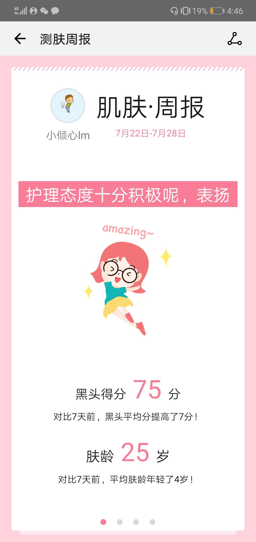 Screenshot_20190730_044649_com.huawei.hwfairy.jpg