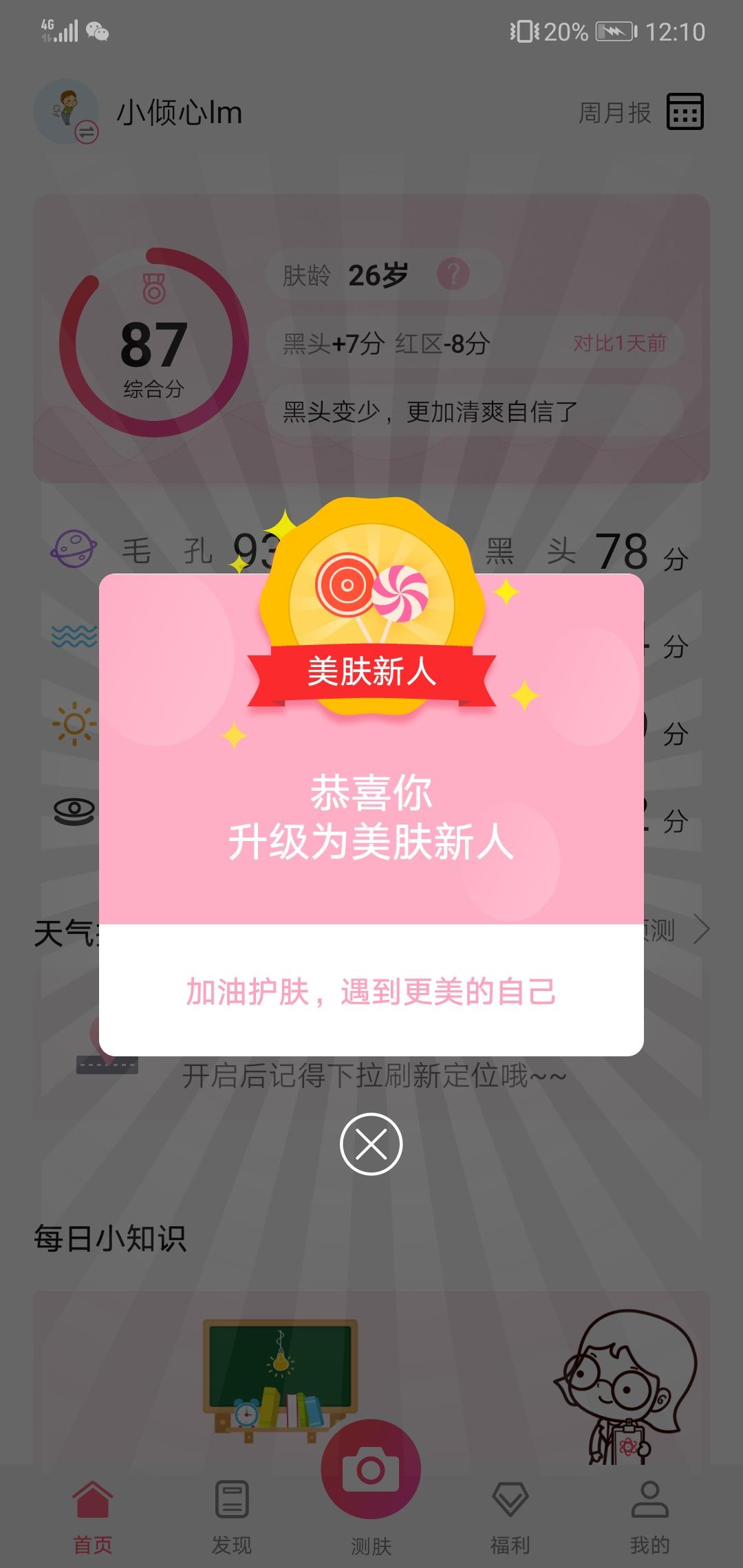 Screenshot_20190726_001032_com.huawei.hwfairy.jpg