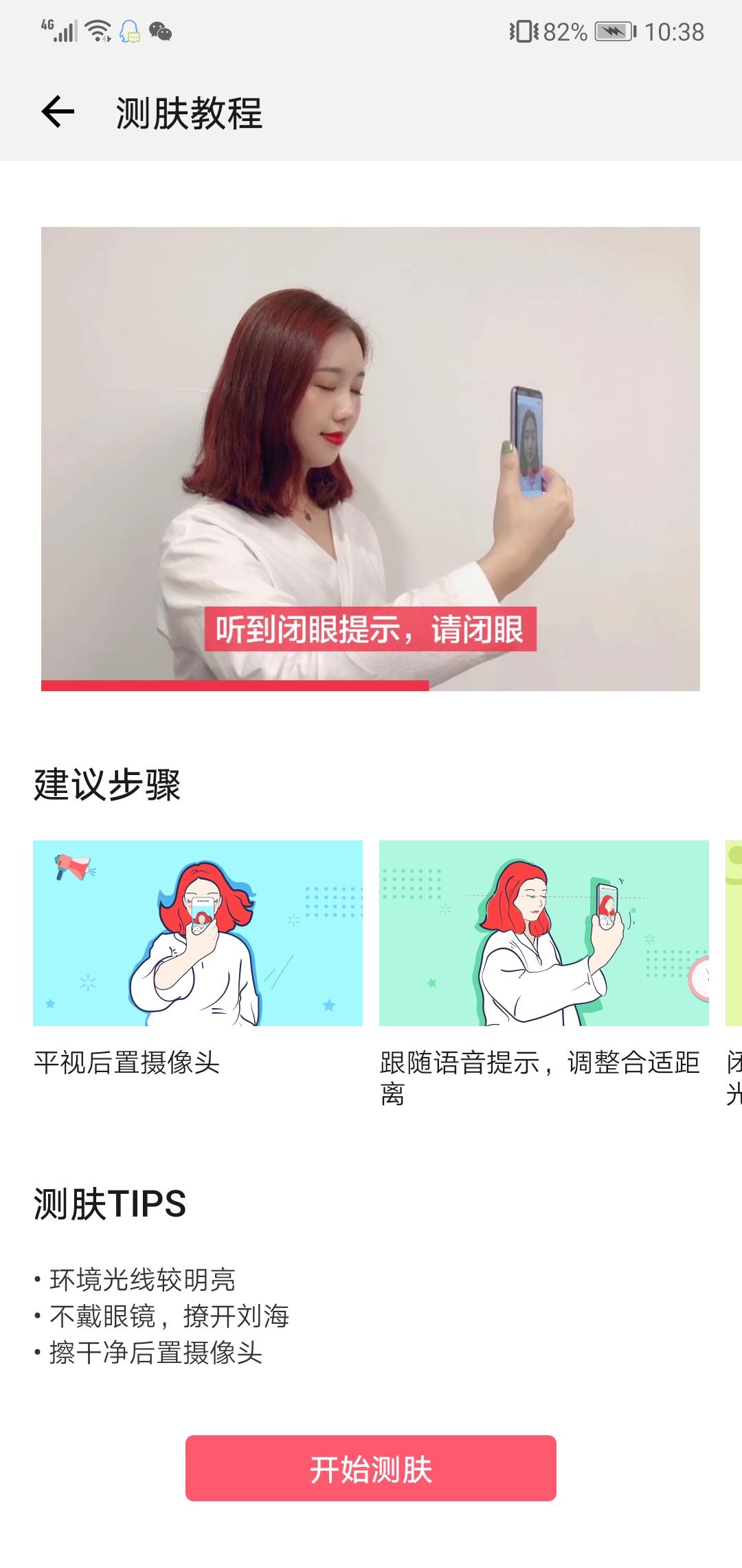 Screenshot_20190723_103805_com.huawei.hwfairy.jpg