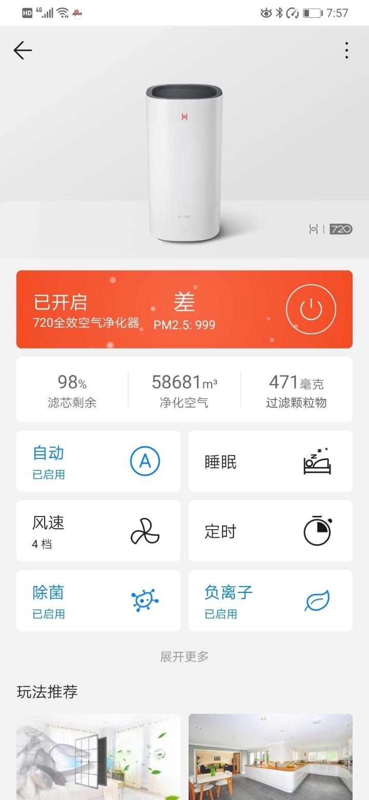 Screenshot_20190731_075731_com.huawei.smarthome.jpg
