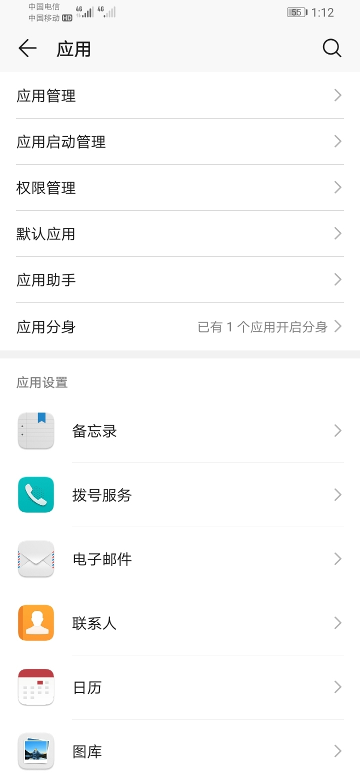 Screenshot_20190731_131235_com.android.settings.jpg