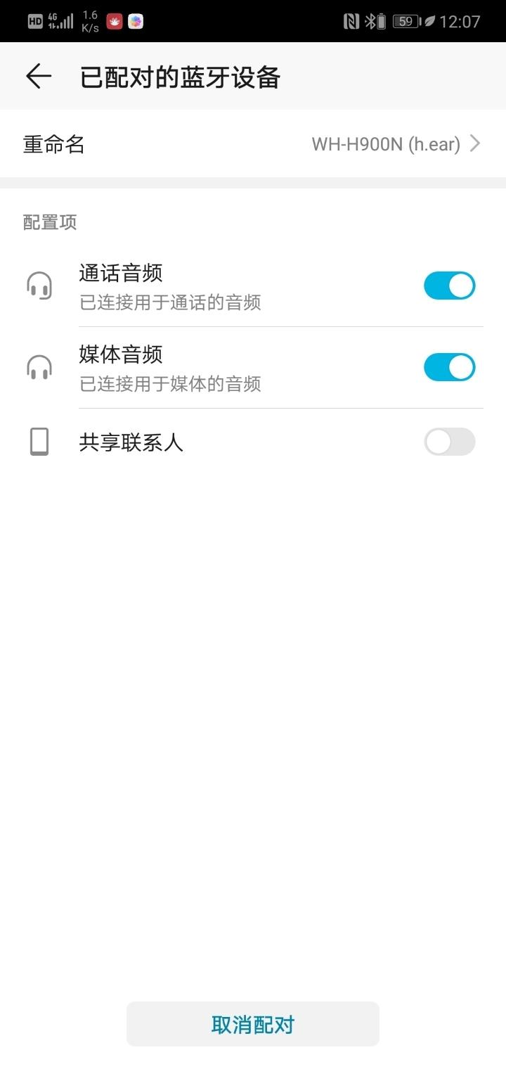 Screenshot_20190731_120711_com.android.settings.jpg