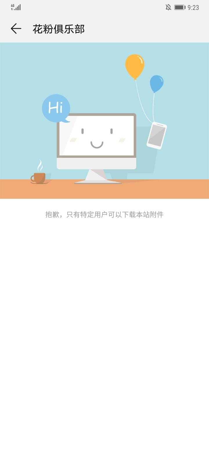 Screenshot_20190801_092345_com.huawei.fans.jpg