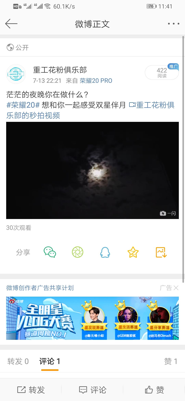 Screenshot_20190801_114119_com.sina.weibo.jpg