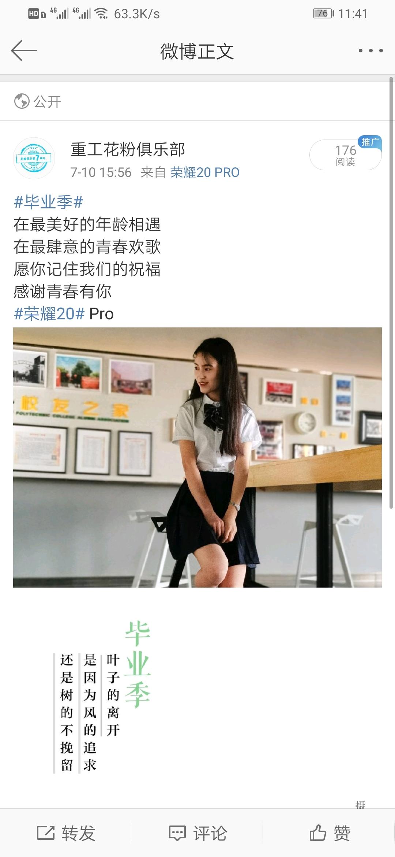 Screenshot_20190801_114127_com.sina.weibo.jpg