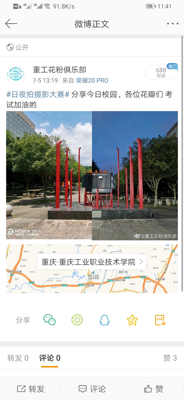 Screenshot_20190801_114134_com.sina.weibo.jpg
