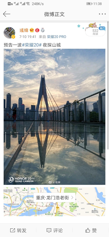 新建文件夹Screenshot_20190801_113815_com.sina.weibo.jpg