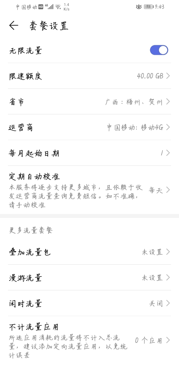 Screenshot_20190802_094303_com.huawei.systemmanager.jpg
