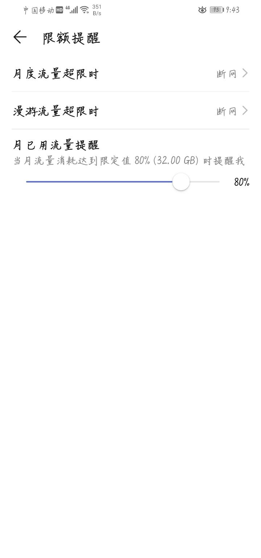 Screenshot_20190802_094312_com.huawei.systemmanager.jpg