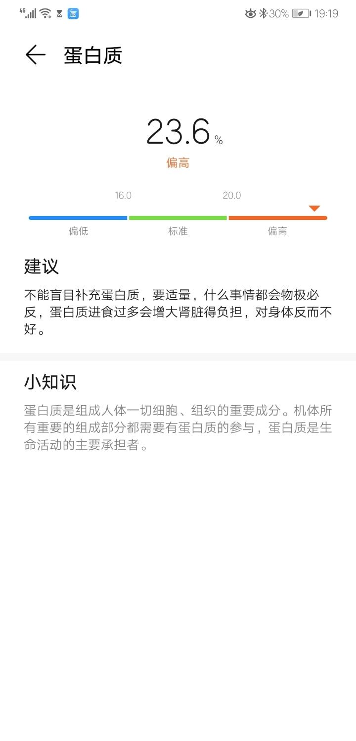 Screenshot_20190802_191952_com.huawei.health.jpg