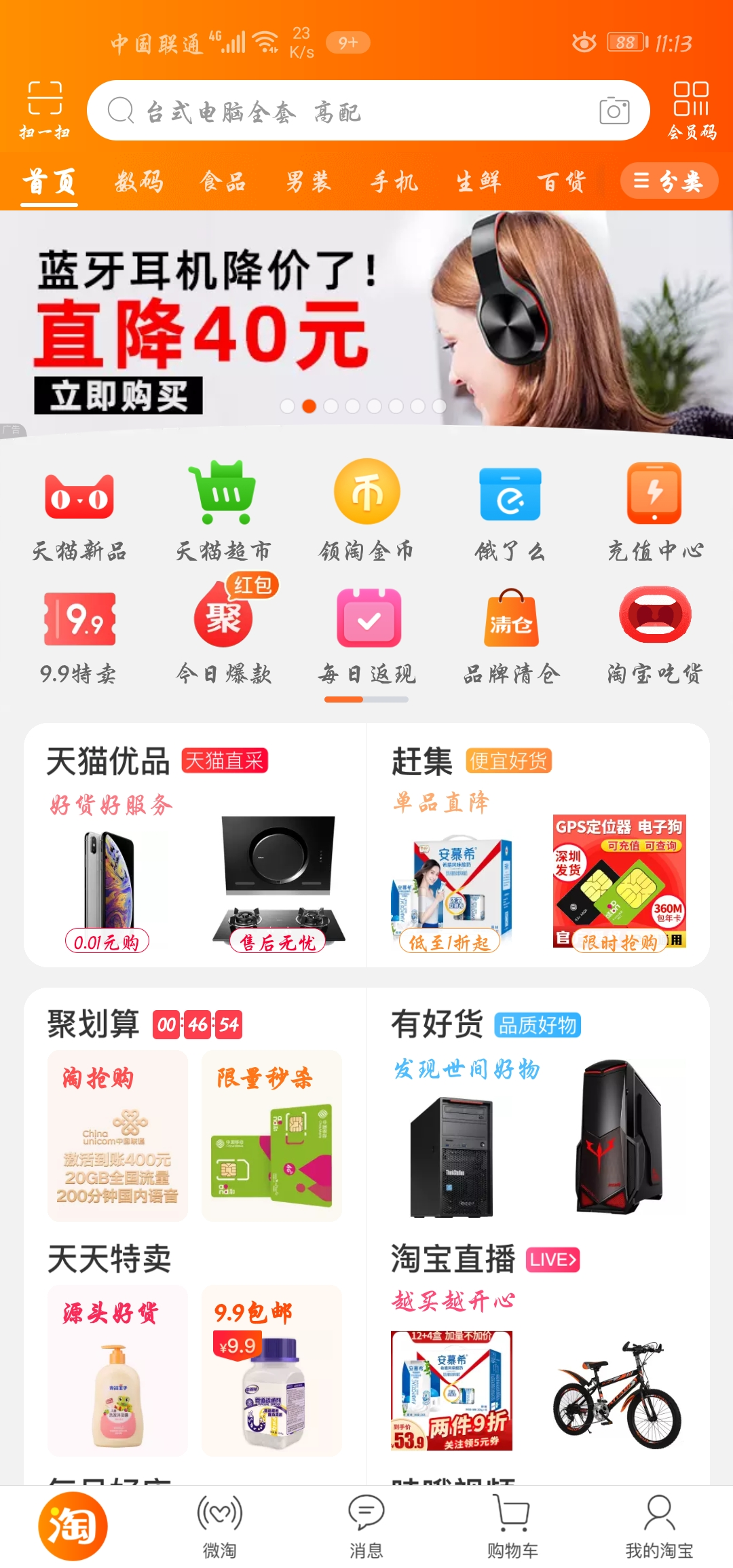 Screenshot_20190803_111304_com.taobao.taobao.jpg