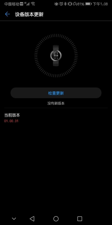 Screenshot_20190803_130834_com.huawei.bone.jpg