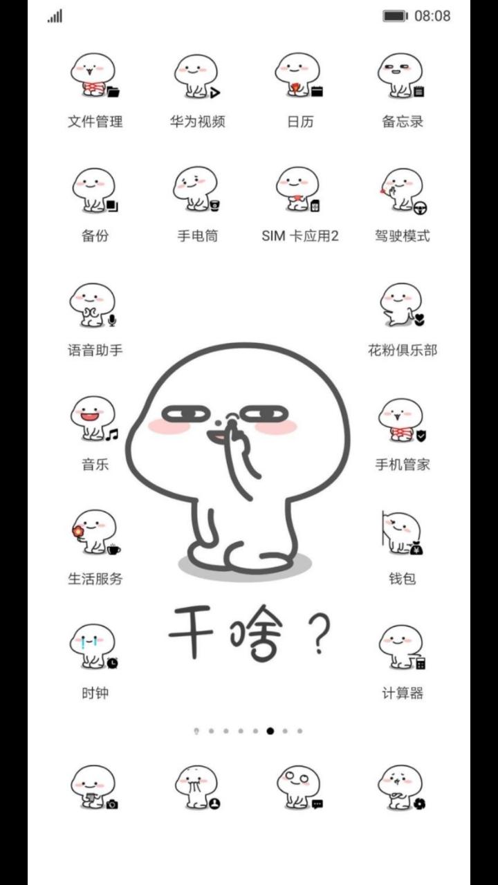 Screenshot_20190803_170854_com.huawei.android.thememanager.jpg