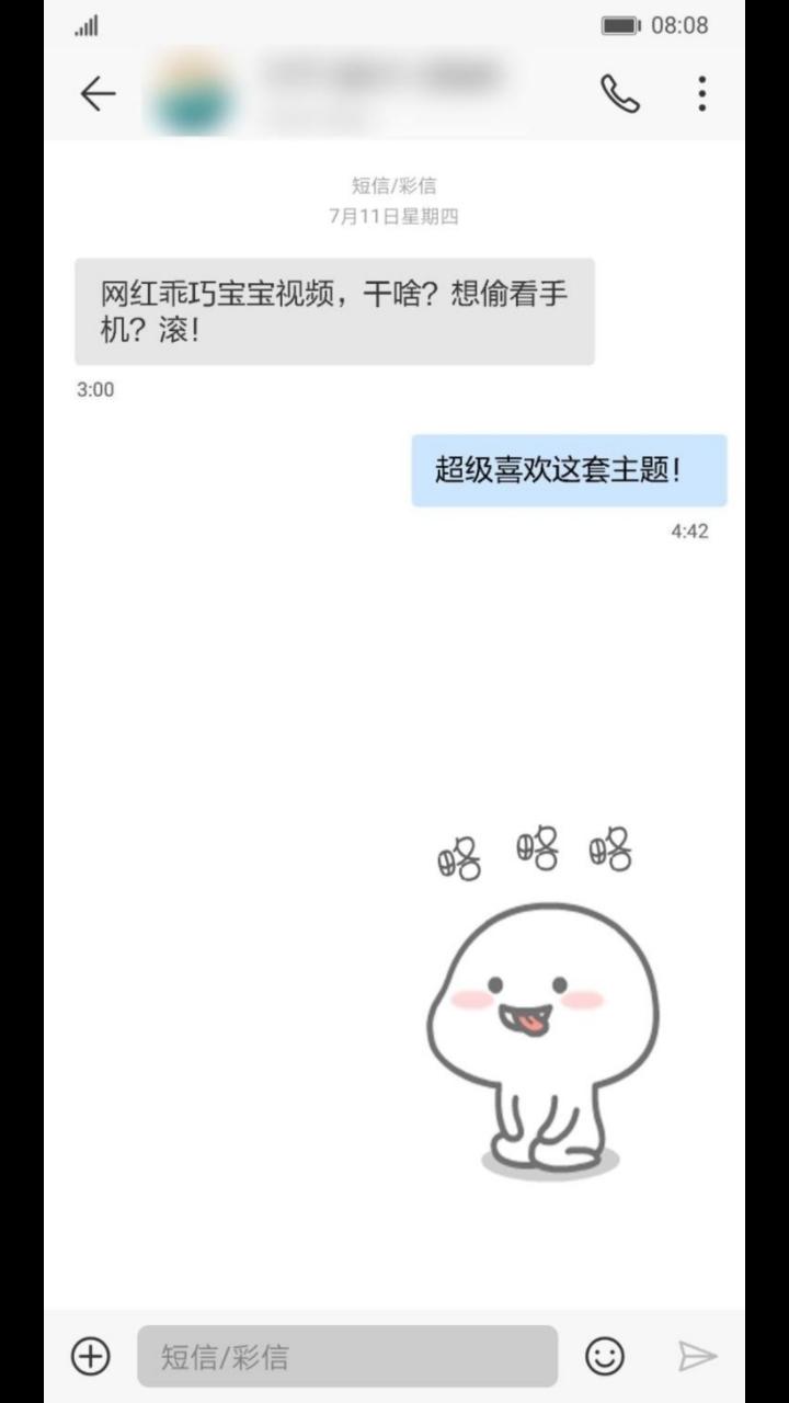 Screenshot_20190803_170907_com.huawei.android.thememanager.jpg