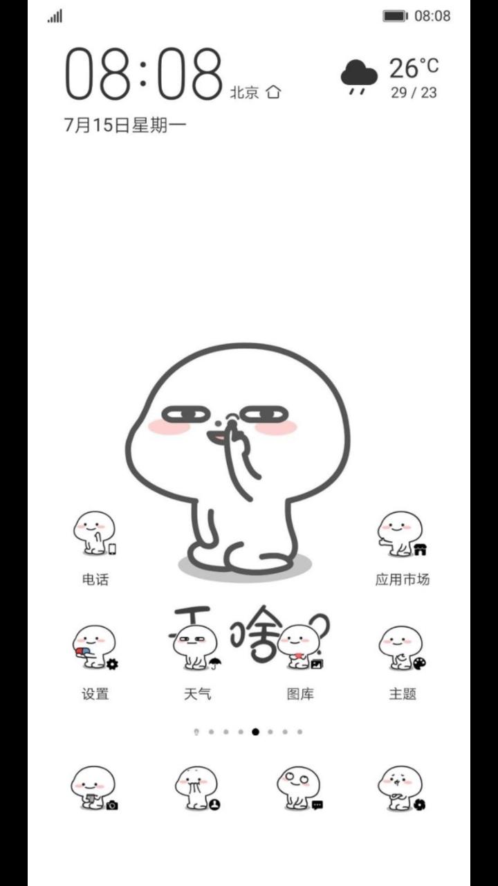 Screenshot_20190803_170852_com.huawei.android.thememanager.jpg