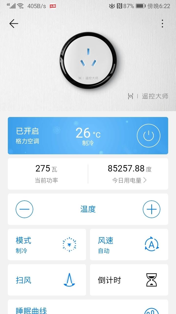 Screenshot_20190804_182212_com.huawei.smarthome.jpg