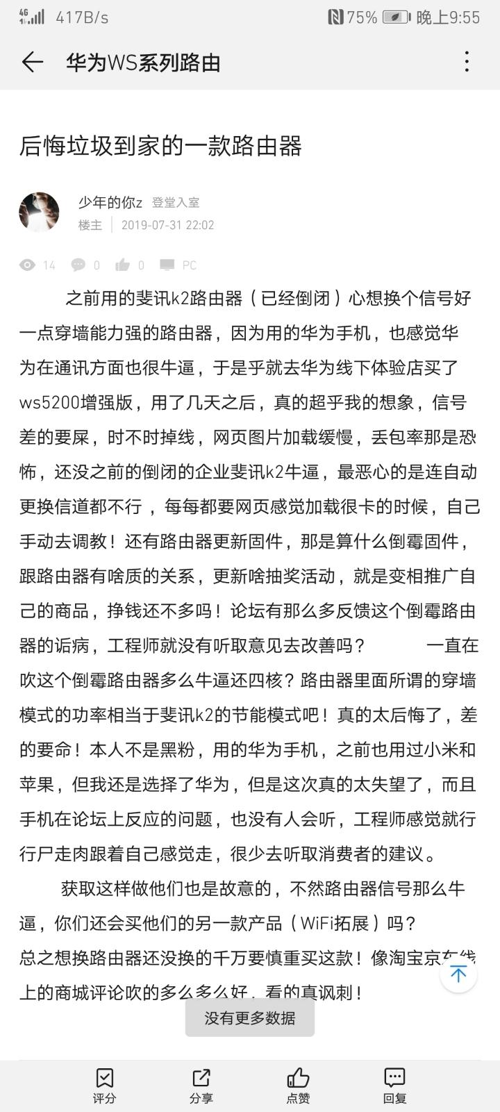 Screenshot_20190804_215534_com.huawei.fans.jpg
