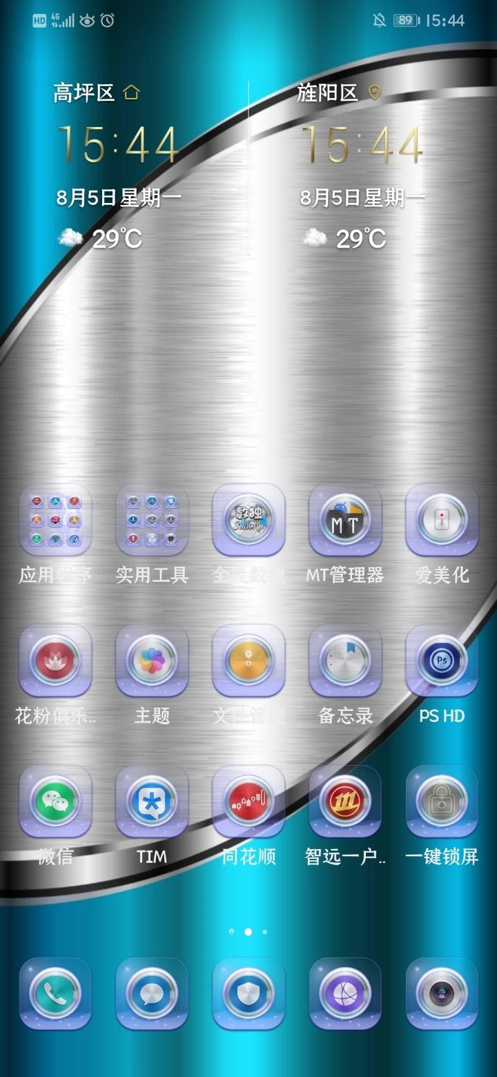 Screenshot_20190805_154458_com.huawei.android.launcher.jpg