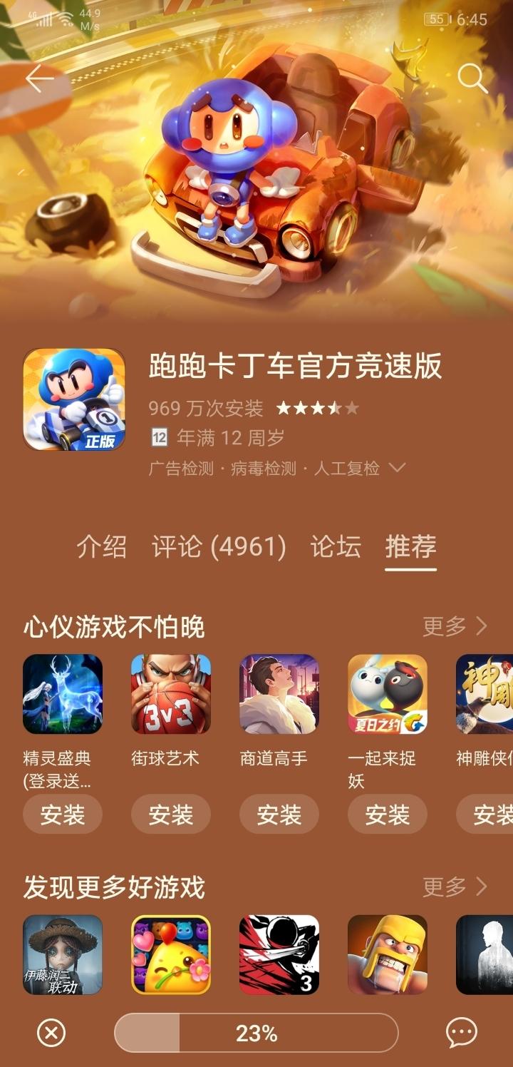Screenshot_20190805_184557_com.huawei.appmarket.jpg