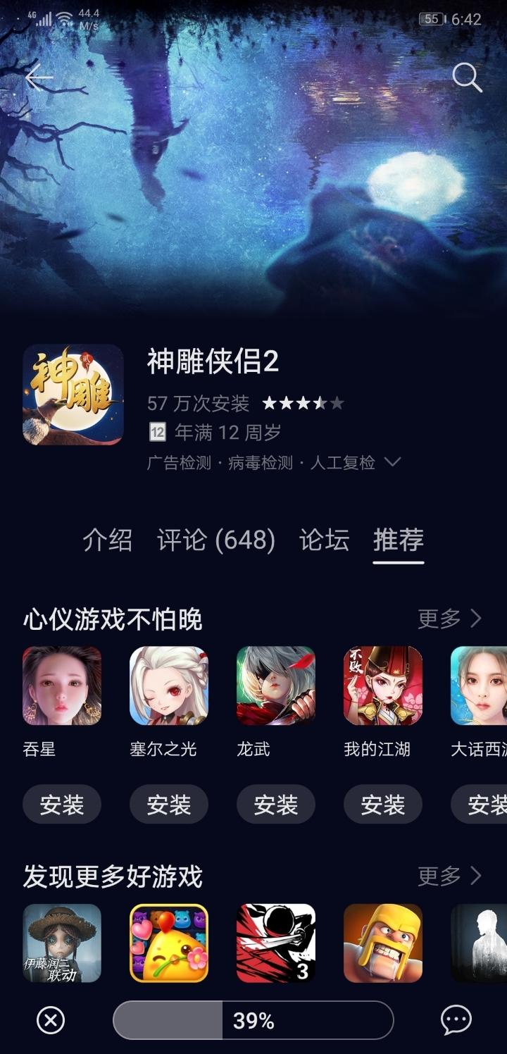 Screenshot_20190805_184240_com.huawei.appmarket.jpg