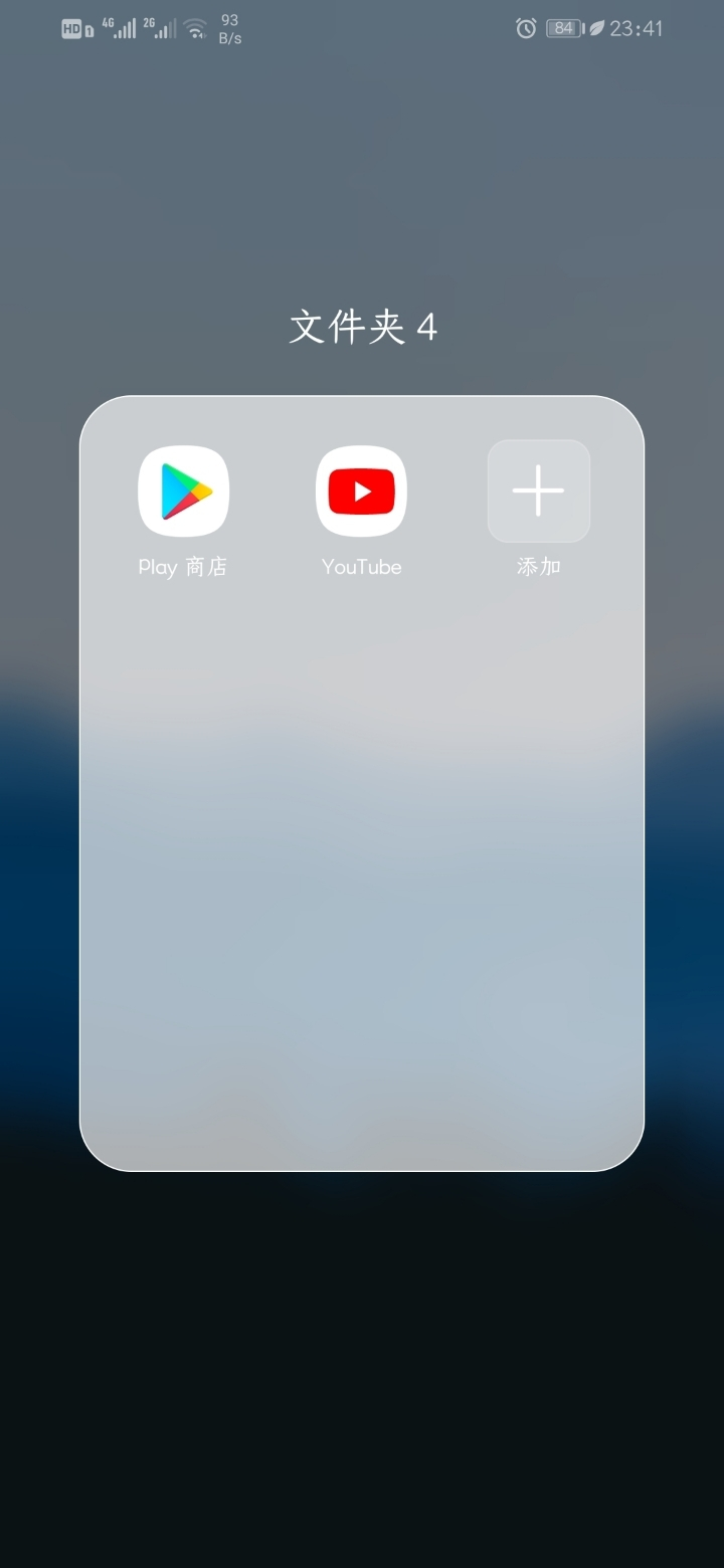 Screenshot_20190805_234152_com.huawei.android.launcher.jpg