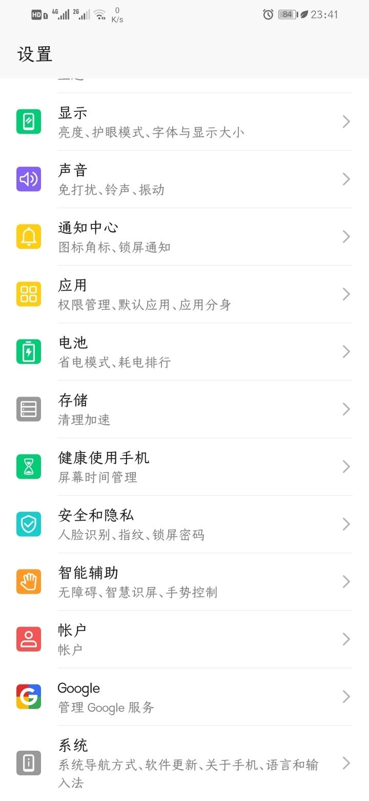 Screenshot_20190805_234139_com.android.settings.jpg