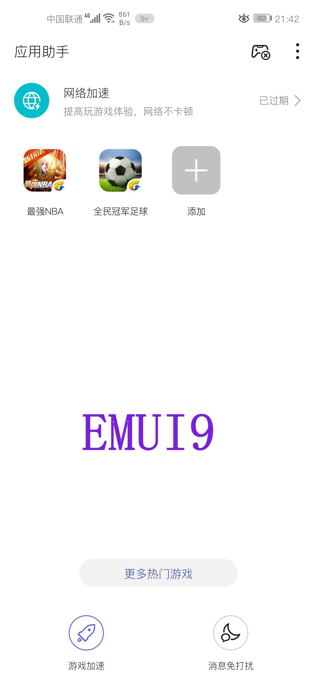 Screenshot_20190806_214227_com.huawei.gameassista.jpg