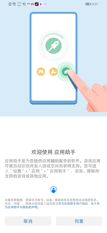 Screenshot_20190806_213749_com.huawei.gameassista.jpg